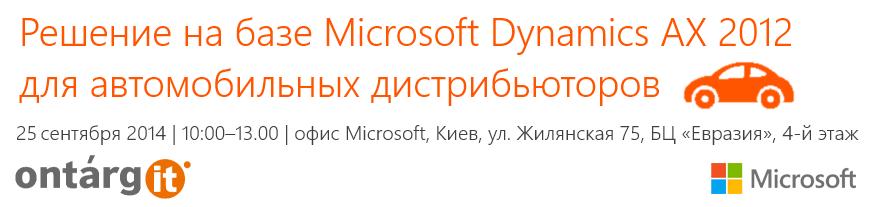 """Семинар """"Решение на базе Microsoft Dynamics AX 2012 для автоматизации мультибрендовых автомобильных дистрибьюторов"""""""