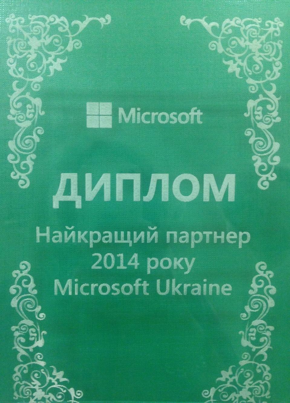 Компания OntargIT лучший партнер 2014 года Microsoft Украина