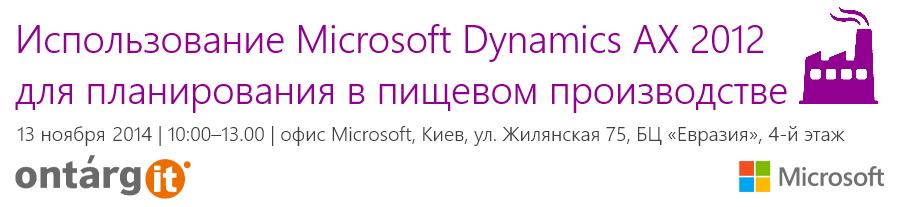 """Семинар """"Использование Microsoft Dynamics AX 2012 для планирования в пищевом производстве"""""""