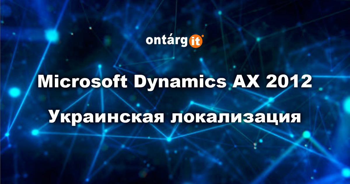 Украинская локализация Microsoft Dynamics AX 2012