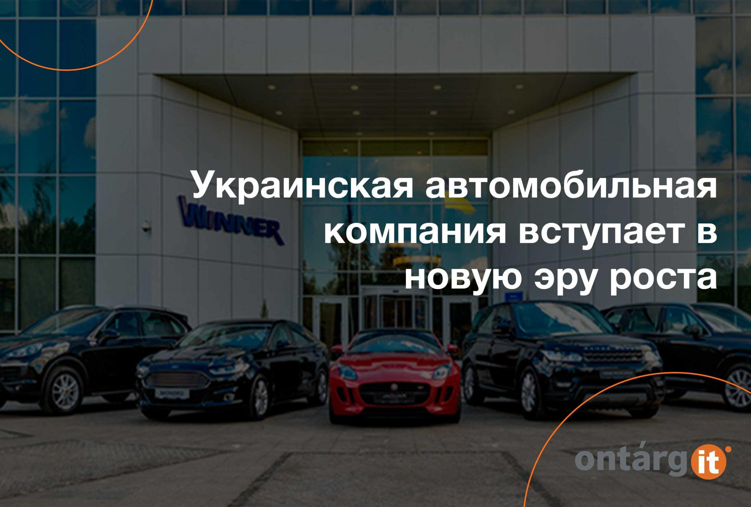 Украинская-автомобильная-компания-вступает-в-новую-эру-роста