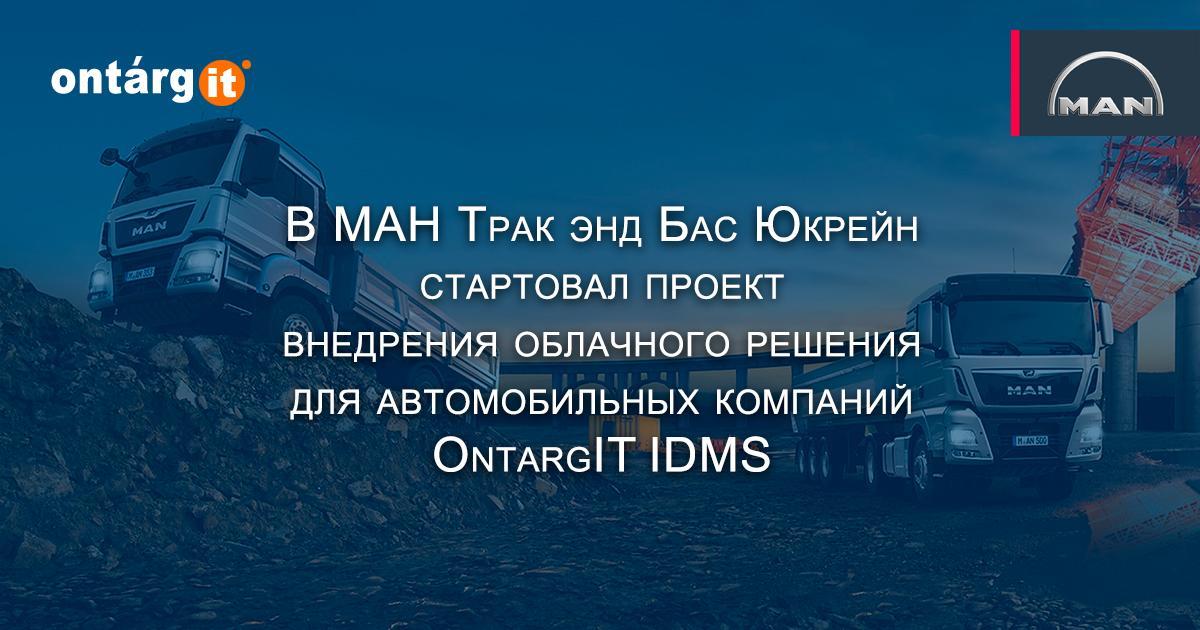 Проект внедрения облачного решения для автомобильных компаний - OntargITIDMS в MAN Ukraine
