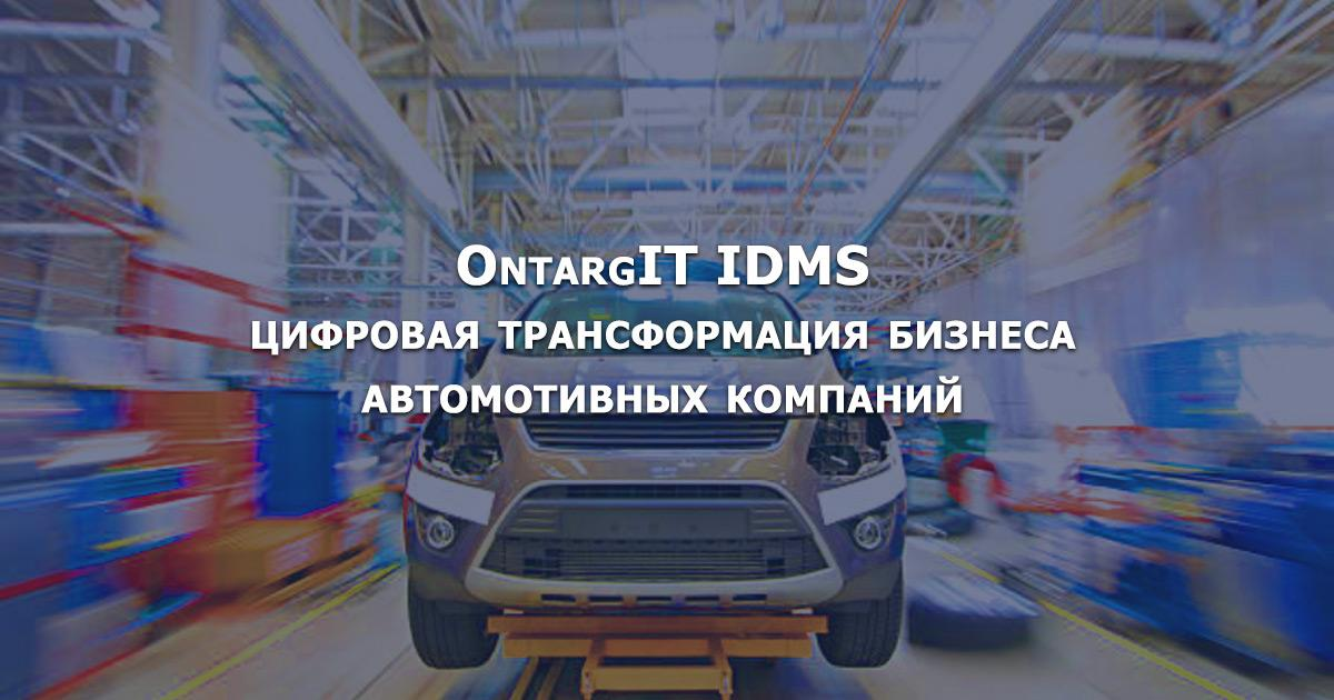 OntargIT IDMS - цифровая трансформация бизнеса автомотивных компаний