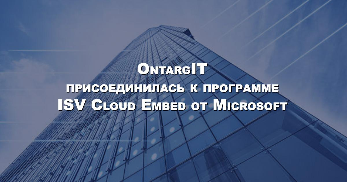 ISV Cloud Embed от Microsoft