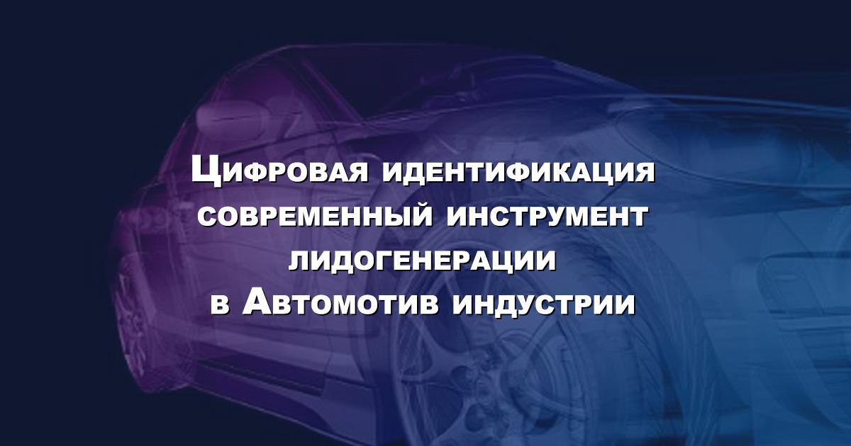 Современный инструмент лидогенерации в Автомотив индустрии