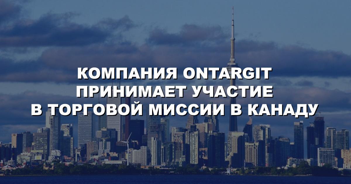 Компания OntargIT принимает участие в Торговой миссии в Канаду