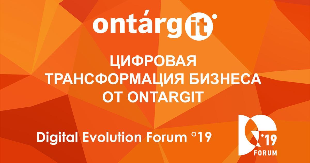 OntargIT стал партнером Digital Evolution Forum 2019
