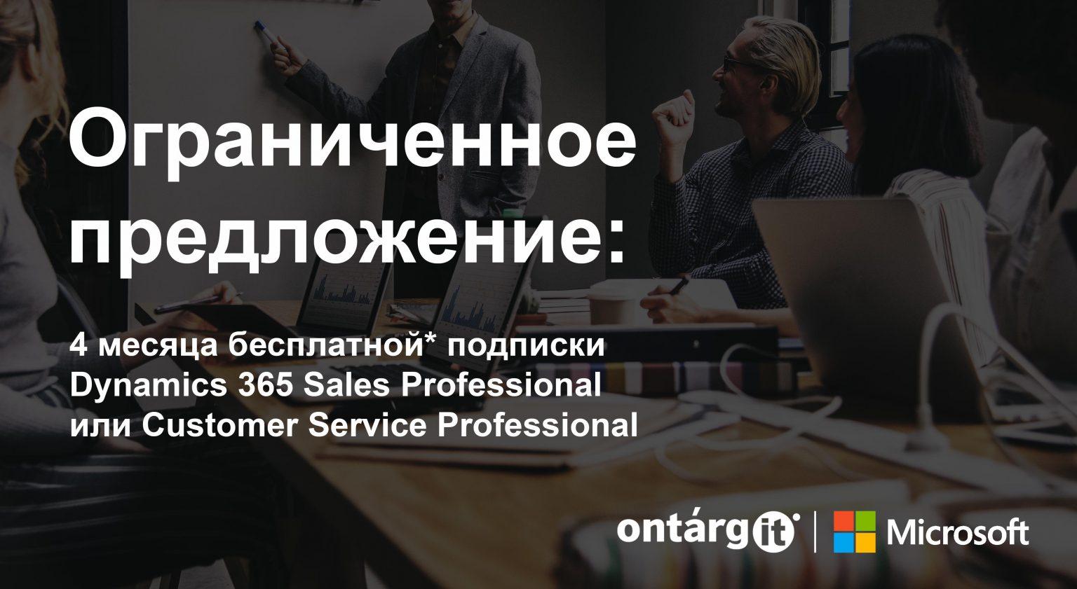 Развивайте свой бизнес вместе с OntargIT и Microsoft.