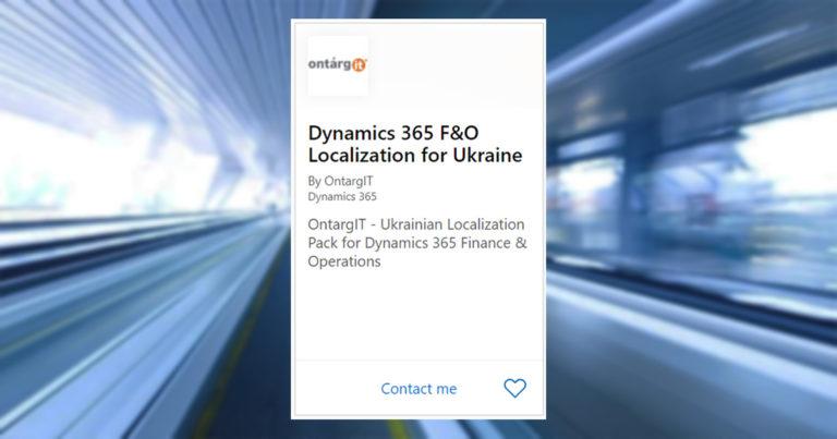 Украинская локализация Finance & Operation на appsource.microsoft.com