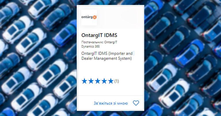 OntargIT IDMS – решение для автомобильных компаний теперь на Microsoft AppSource