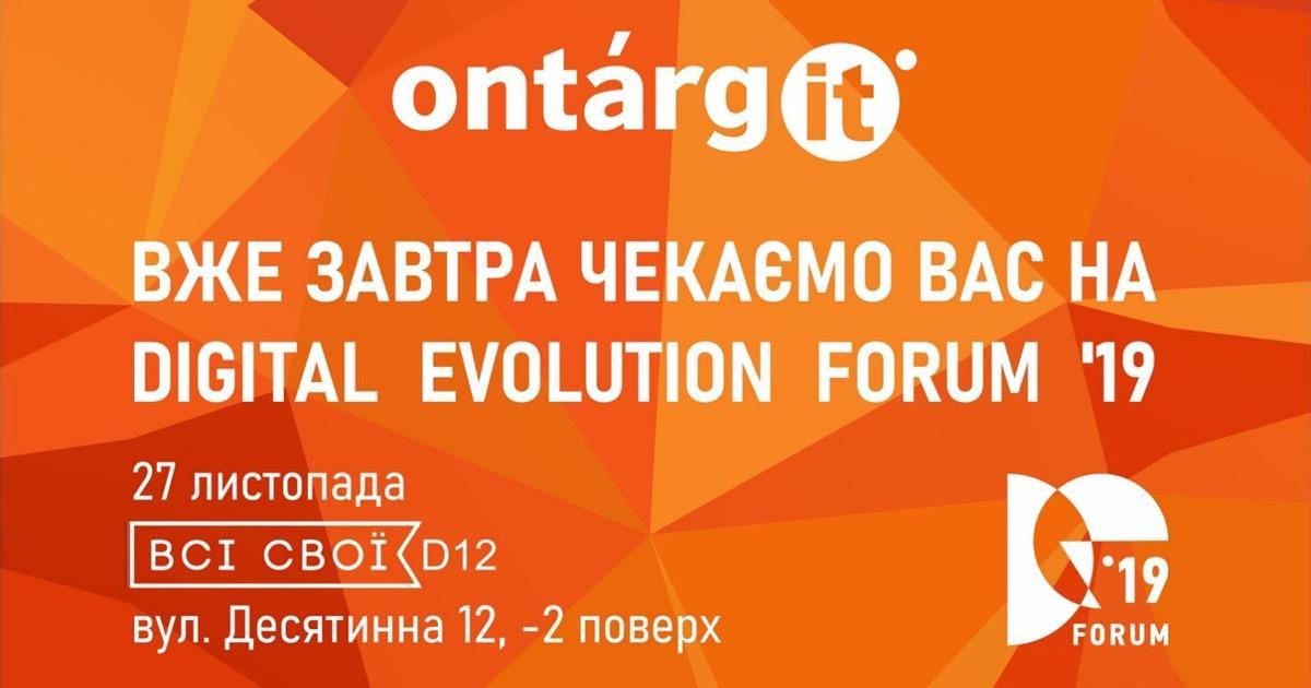 в Киеве состоится Digital Evolution Forum