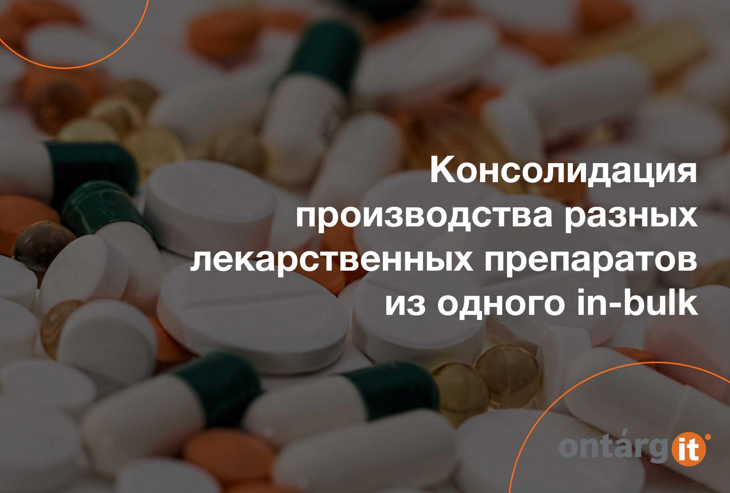 Консолидация-производства-разных-лекарственных-препаратов-из-одного-in-bulk