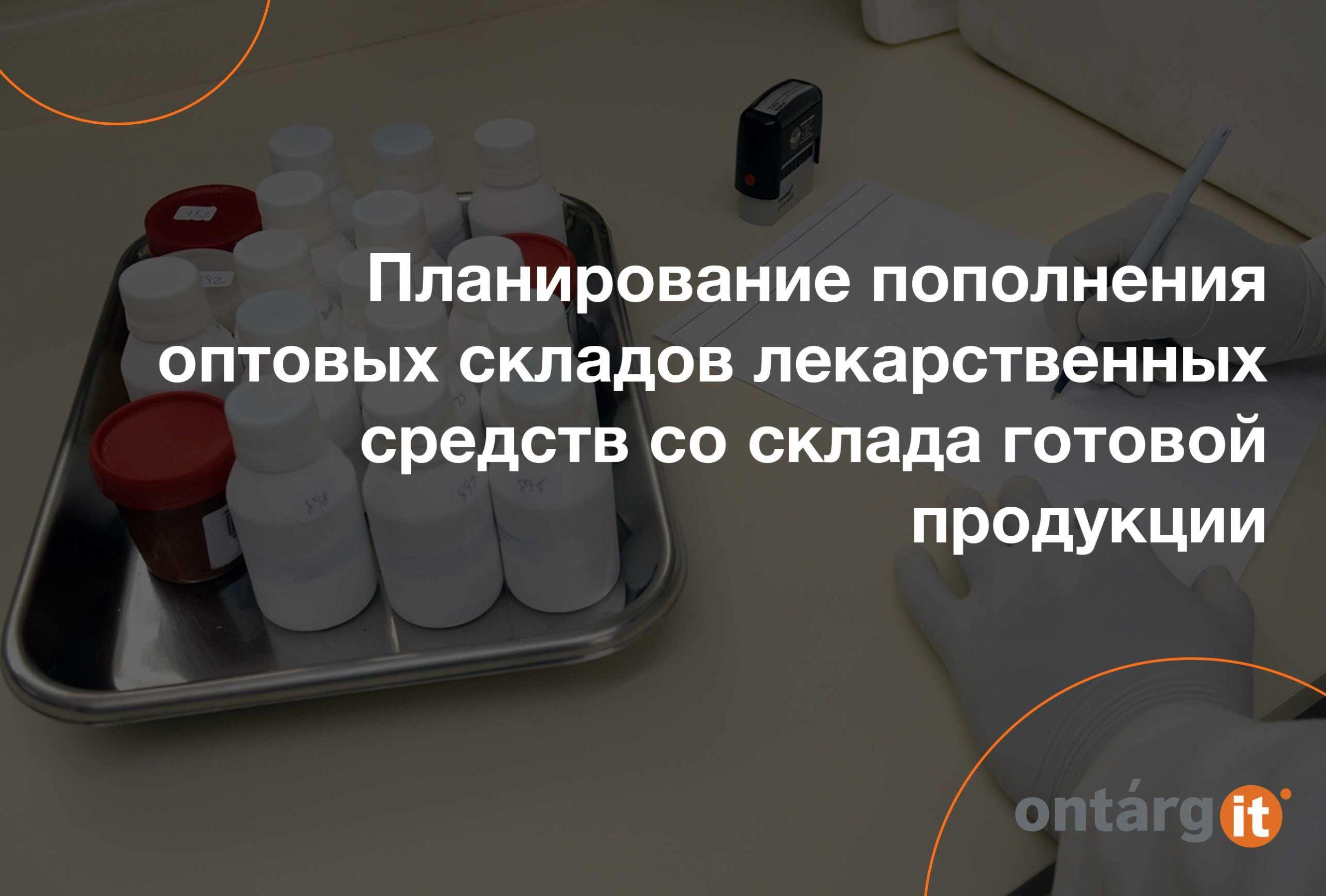 Планирование-пополнения-оптовых-складов-лекарственных-средств-со-склада-готовой-продукции