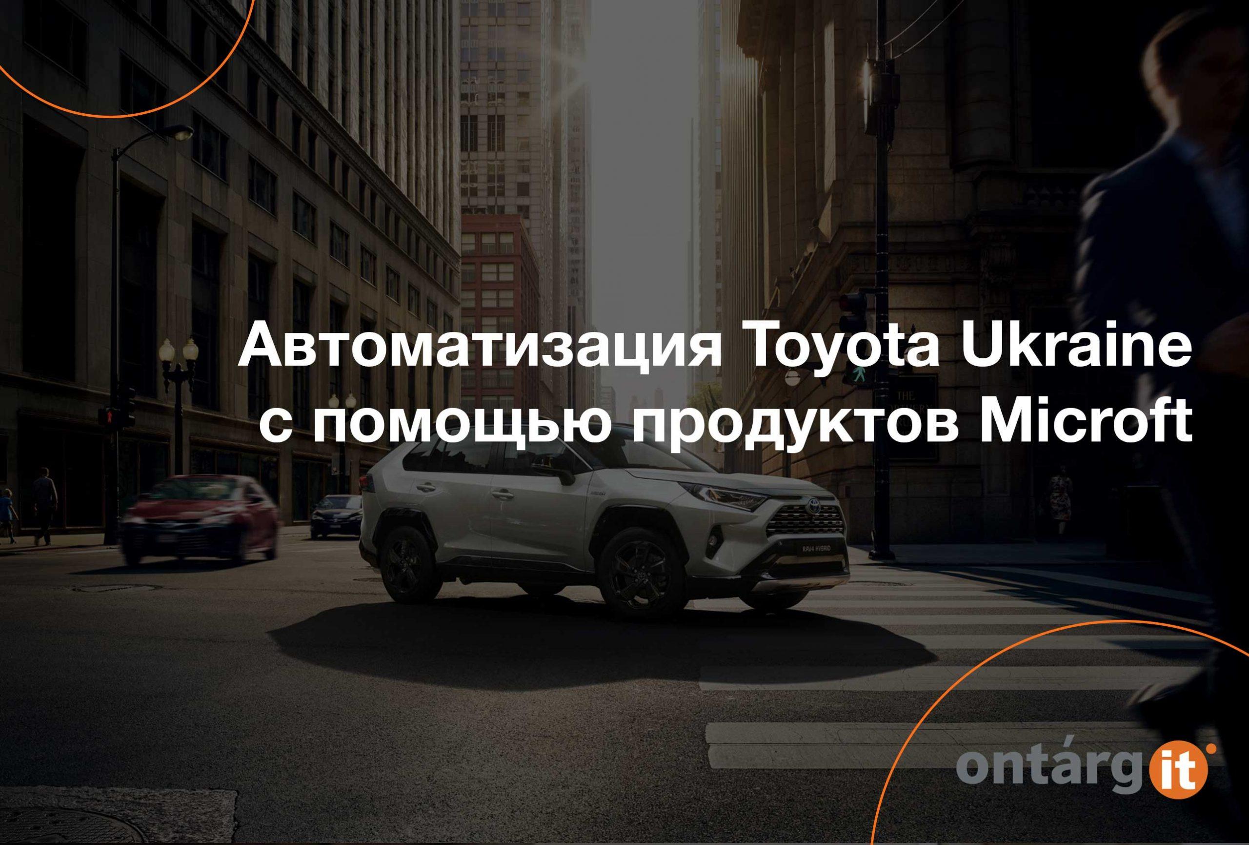 Автоматизация Toyota Ukraine с помощью продуктов Microft
