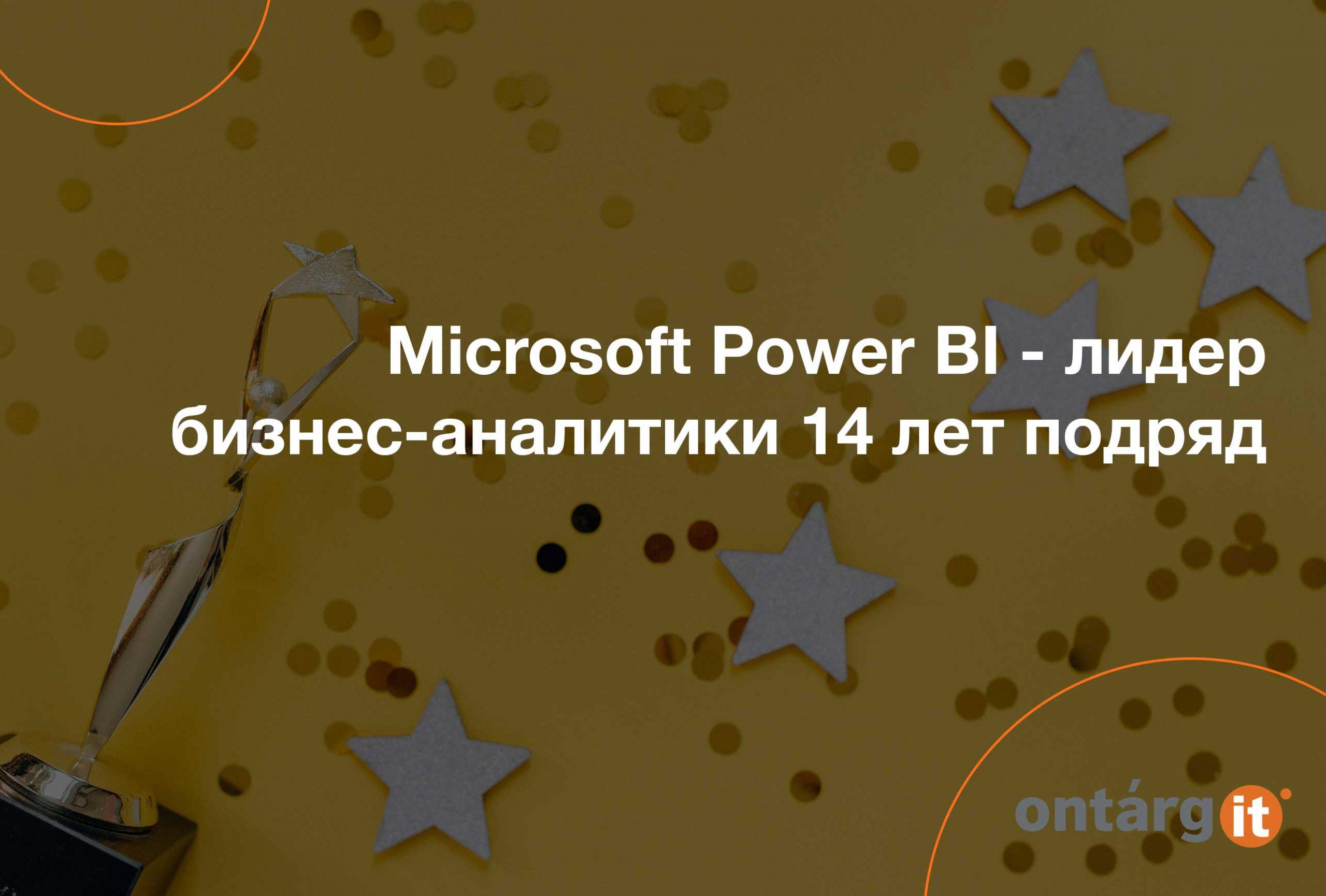 Майкрософт_лидер_бизнес_аналитики_14_лет_подряд