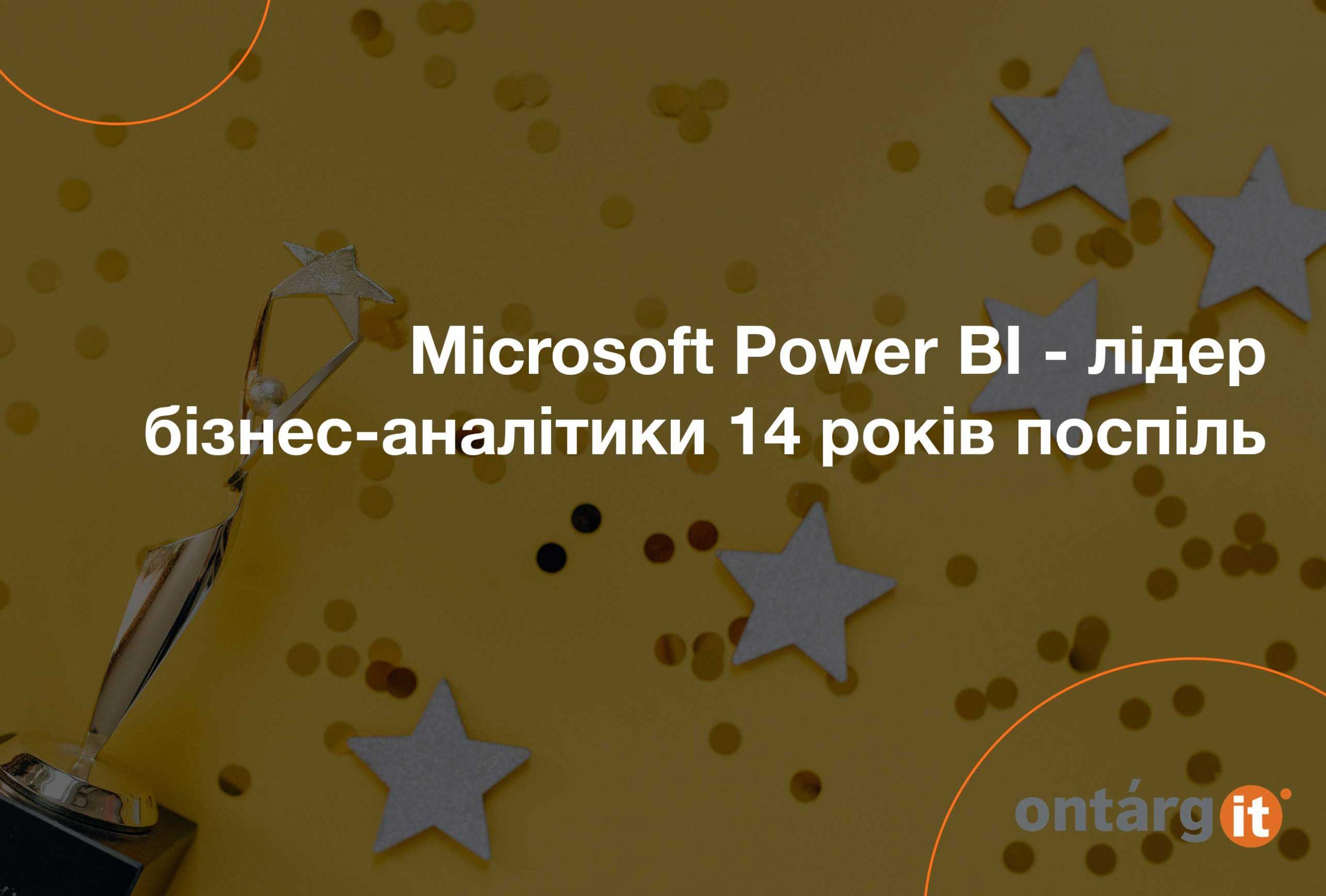 Майкрософт_лідер_бізнес_аналітики_14_років_поспіль