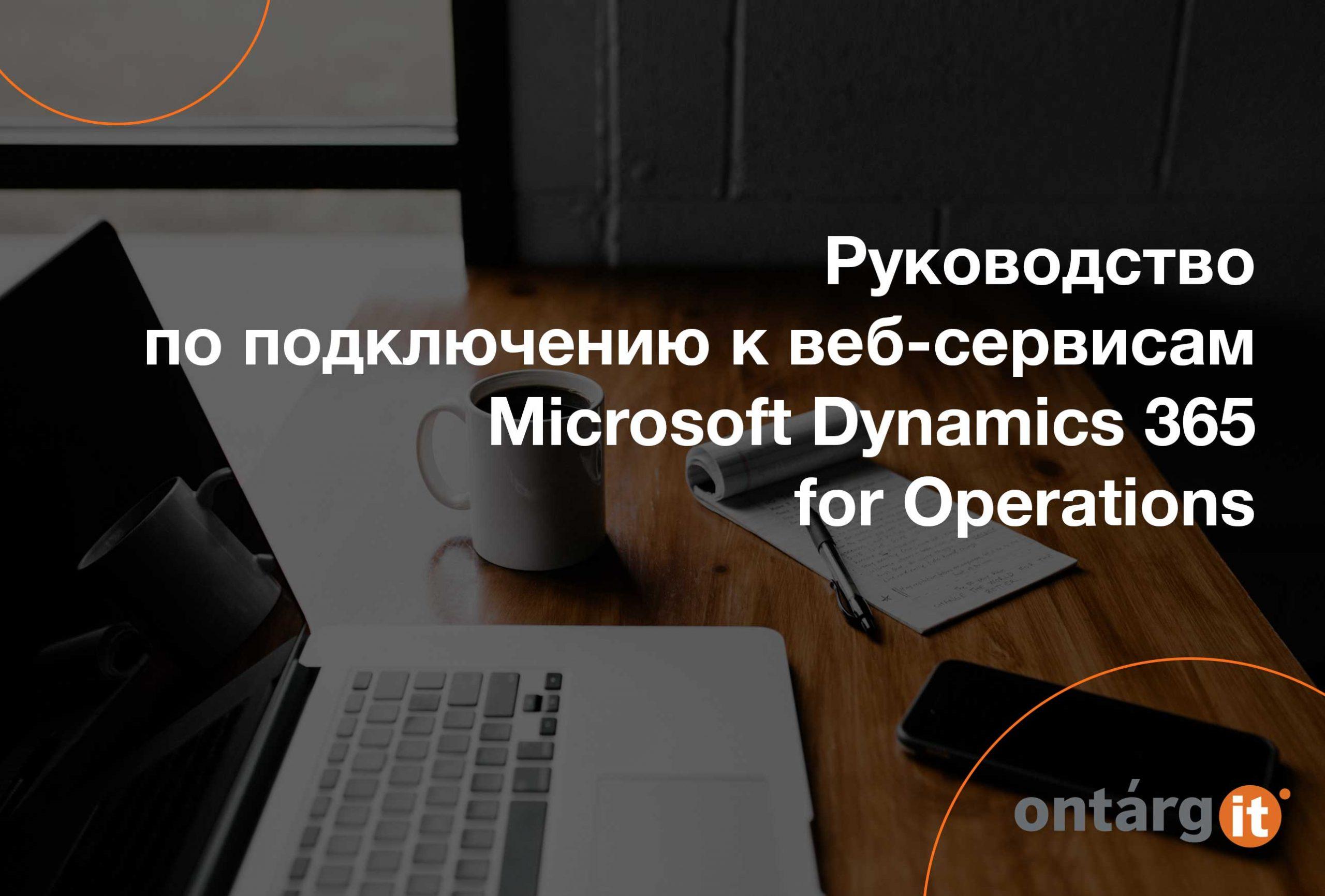 Руководство-по-подключению-к-веб-сервисам-Microsoft-Dynamics-365-for-Operations