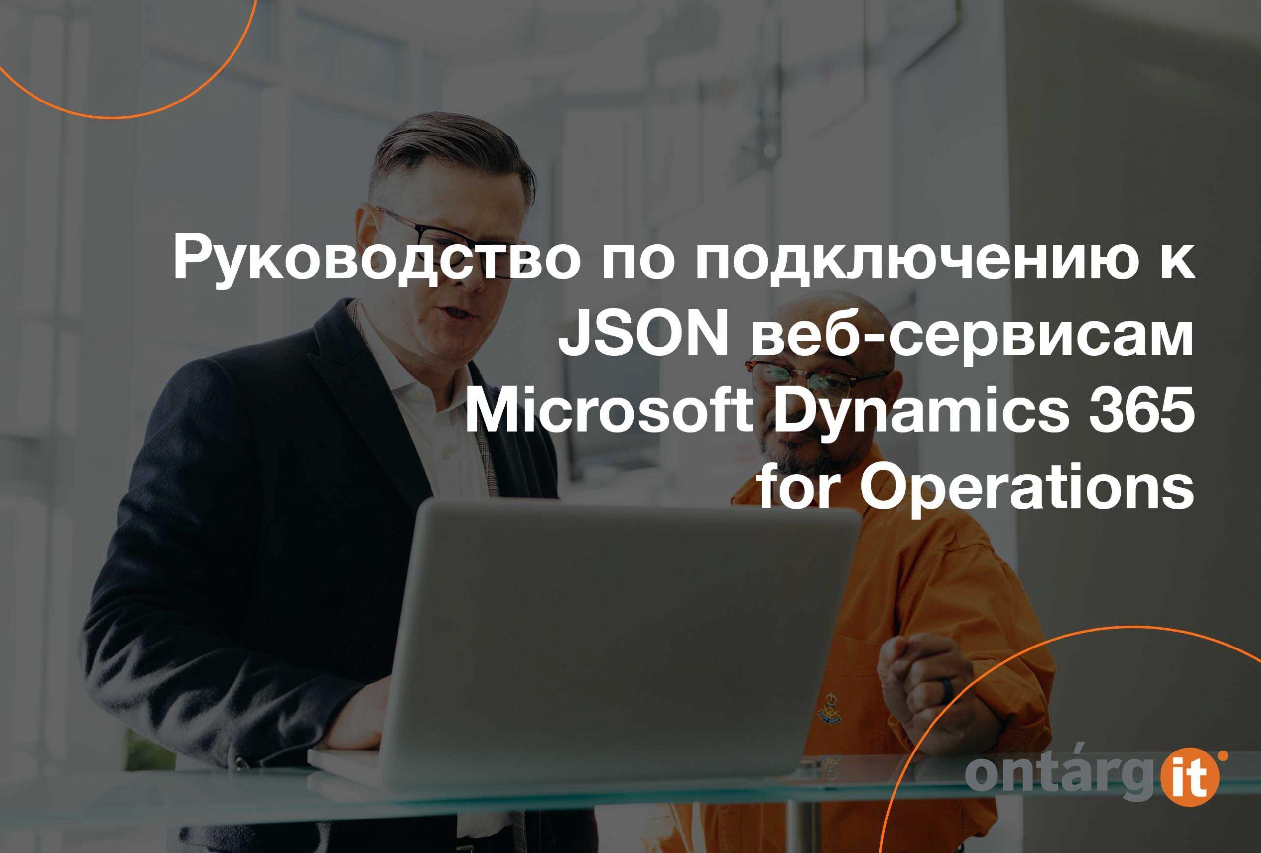 Руководство-по-подключению-к-JSON-веб-сервисам-Microsoft-Dynamics-365-for-Operations
