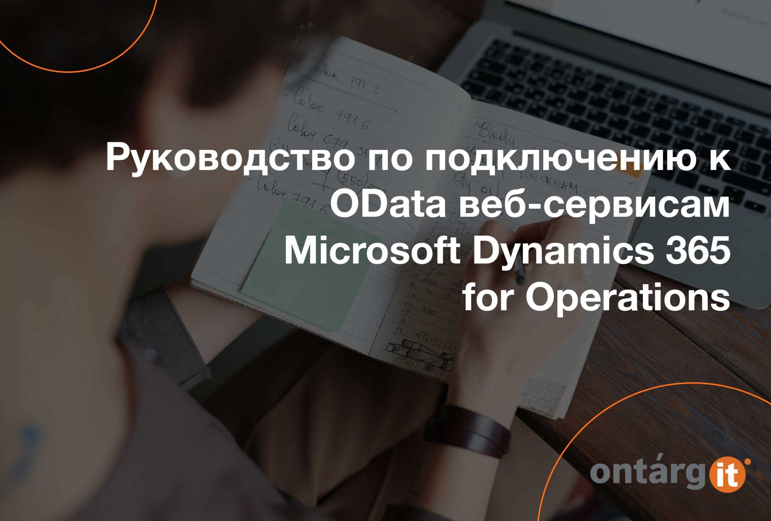 Руководство-по-подключению-к-OData-веб-сервисам-Microsoft-Dynamics-365-for-Operations