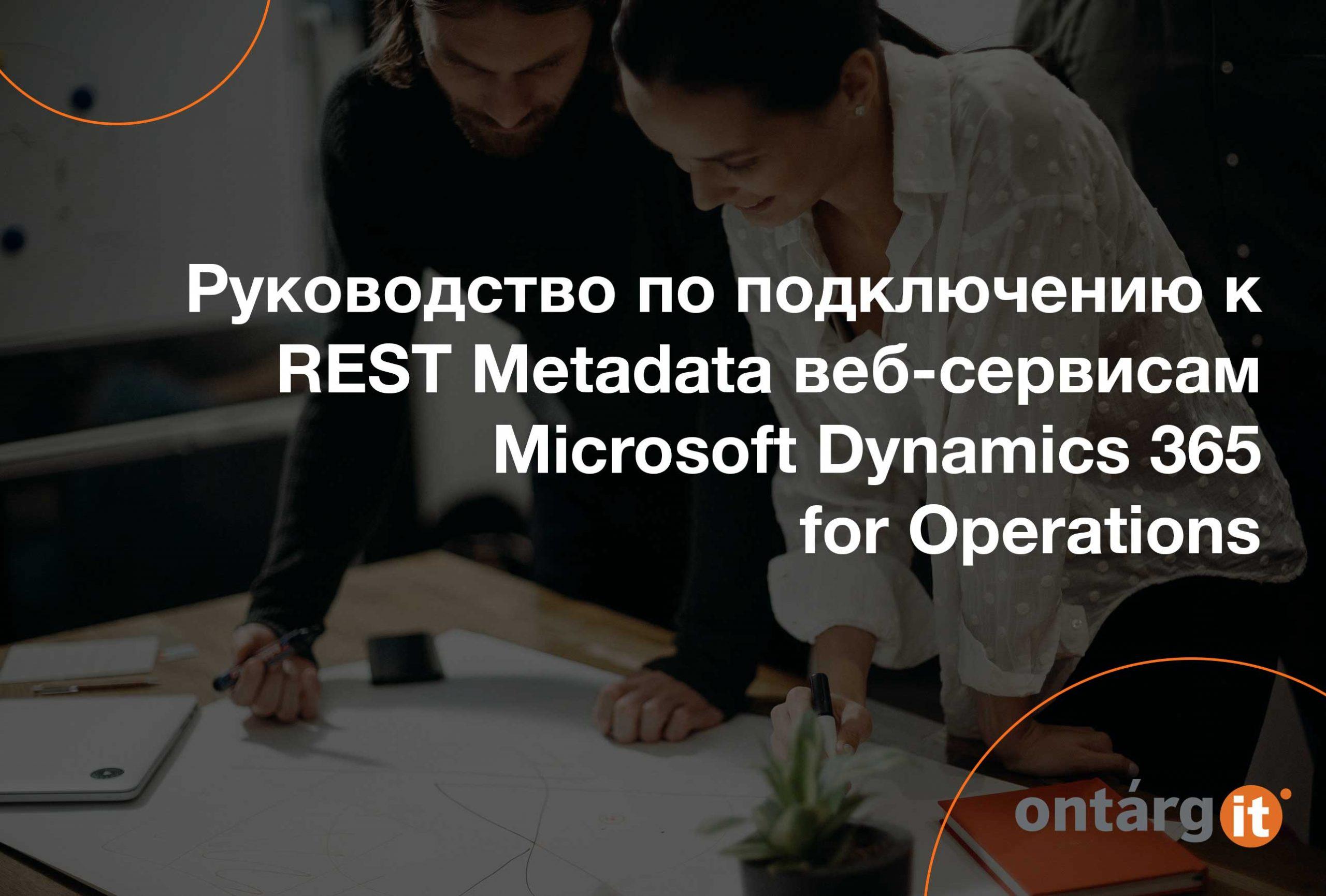 Руководство-по-подключению-к-REST-Metadata-веб-сервисам-Microsoft-Dynamics-365-for-Operations