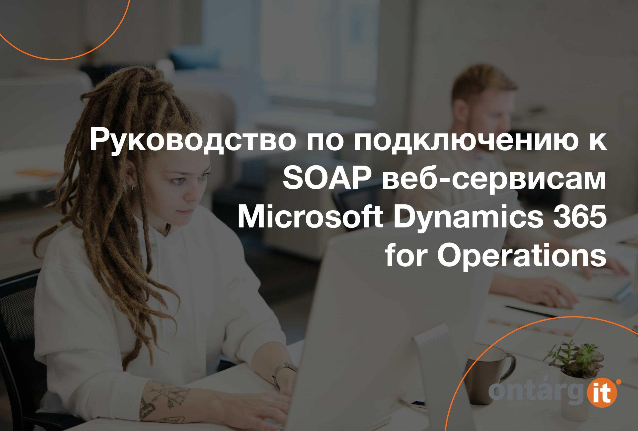 Руководство-по-подключению-к-SOAP-веб-сервисам-Microsoft-Dynamics-365-for-Operations