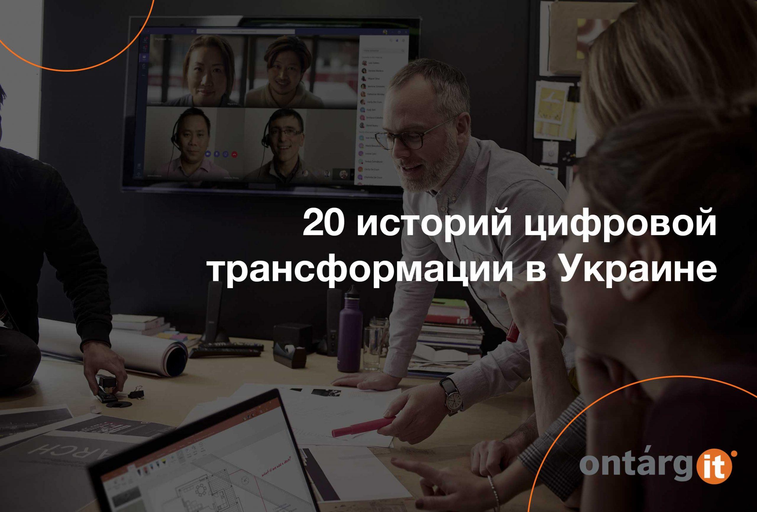 20-историй-цифровой-трансформации-в-Украине