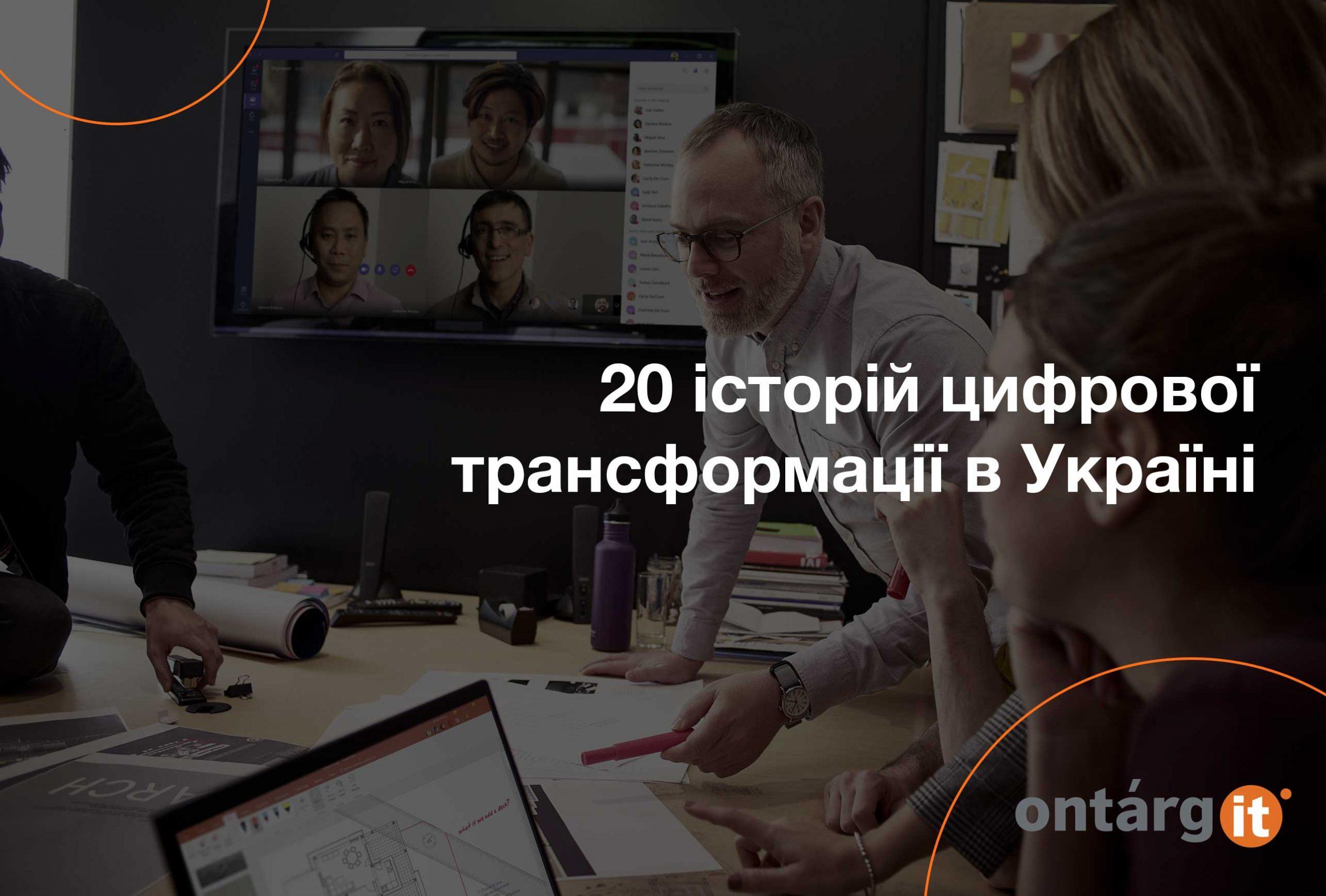 20-історій-цифрової-трансформації-в-Україні