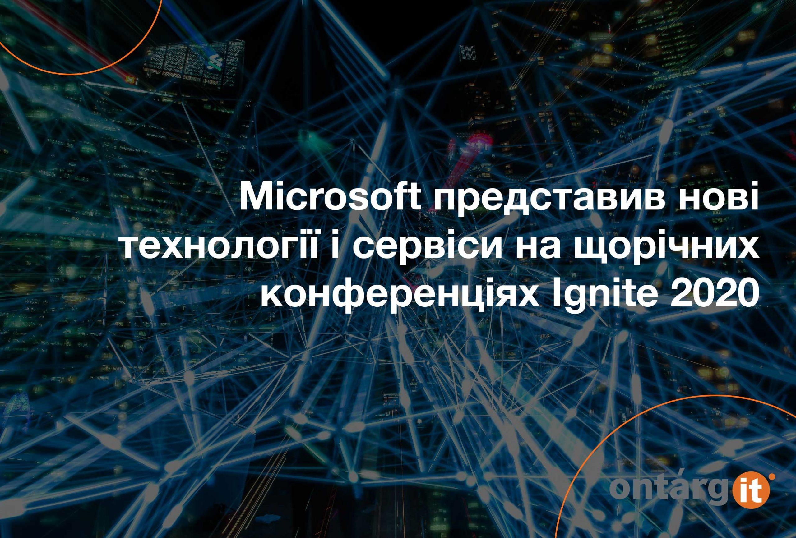 Microsoft-представив-нові-технології-і-сервіси-на-щорічних-конференціях-Ignite-2020