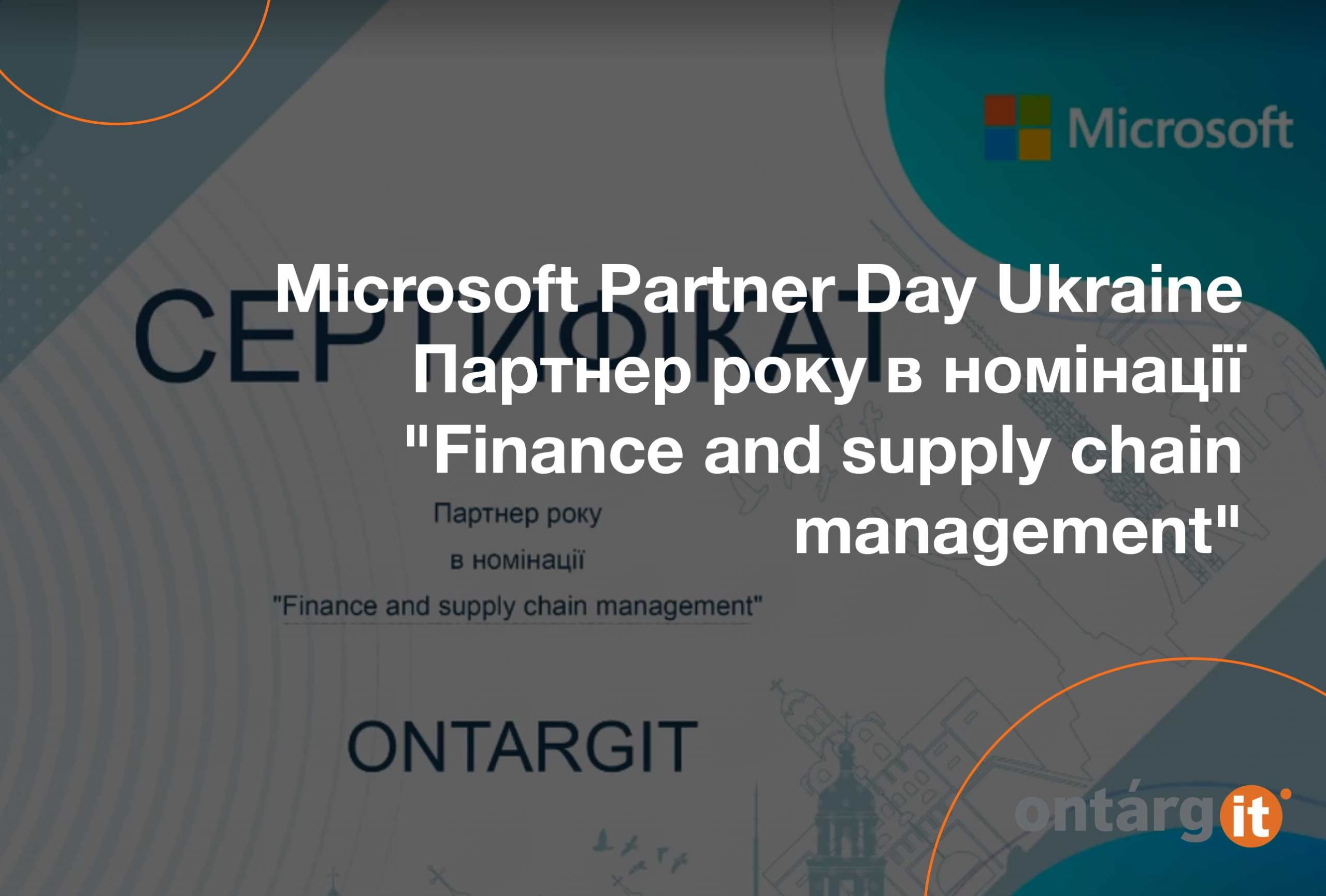Microsoft-Partner-Day-Ukraine-1