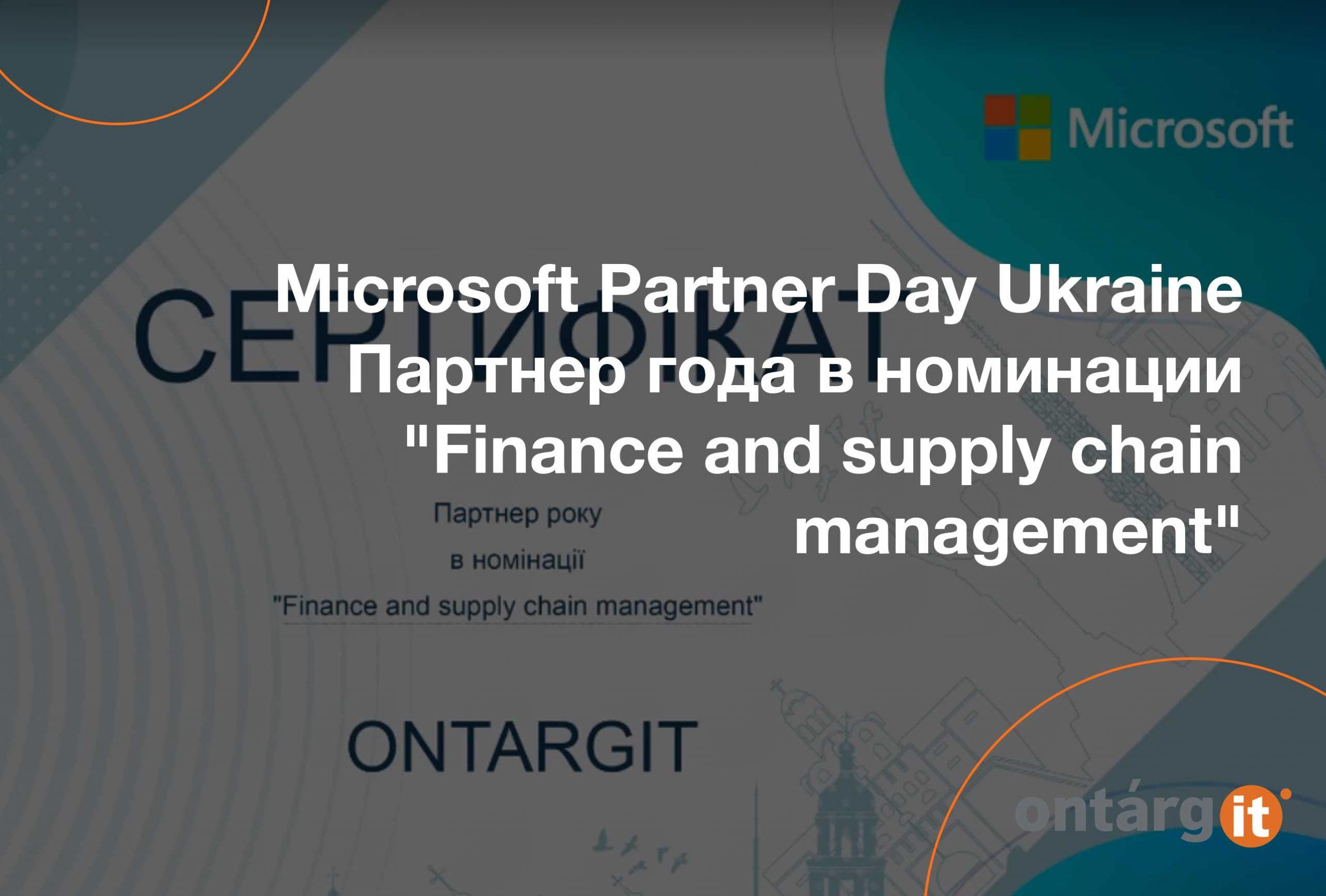 Microsoft-Partner-Day-Ukraine