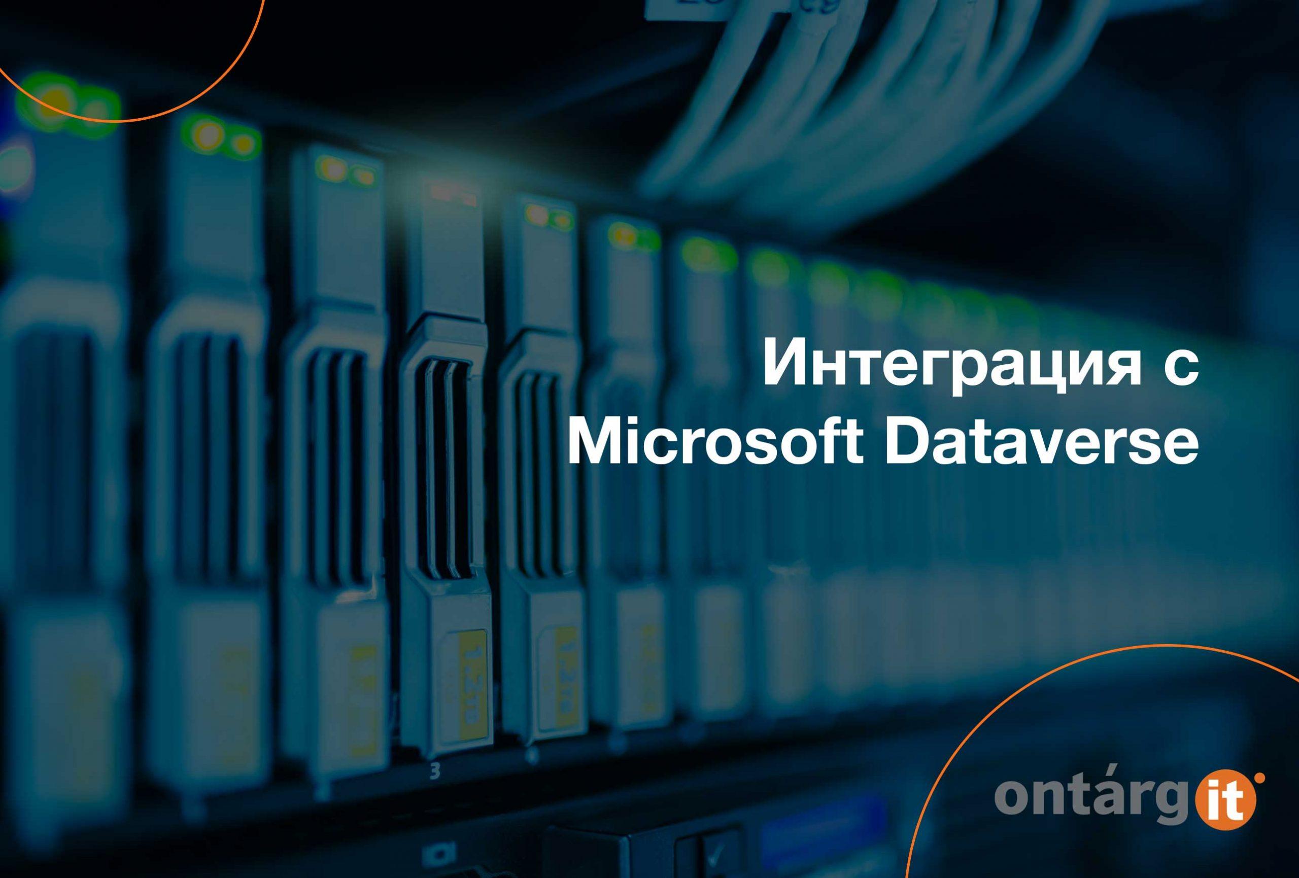 Интеграция-с-Microsoft-Dataverse