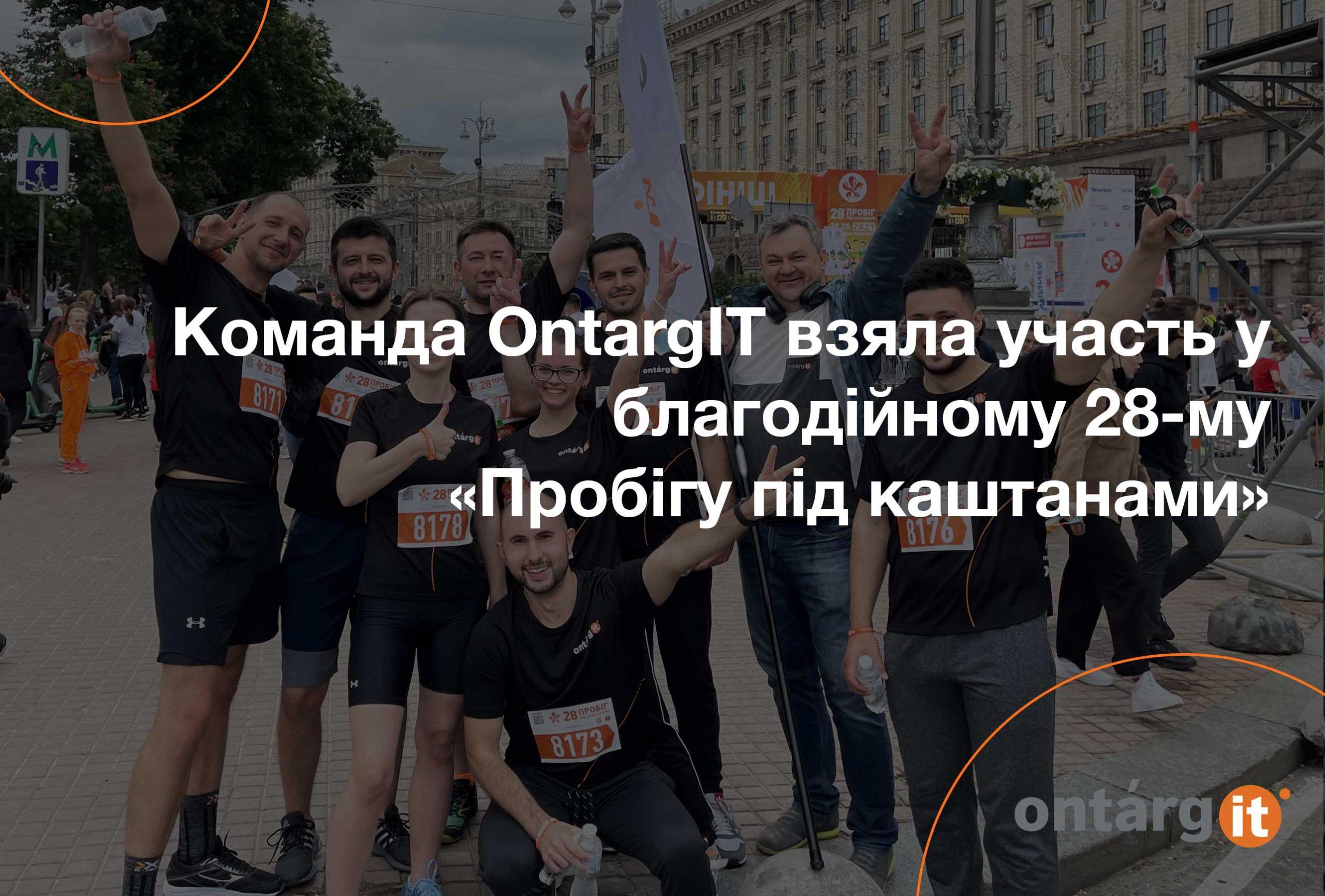 Команда-OntargIT-взяла-участь-у-благодійному-28-му-«Пробігу-під-каштанами»