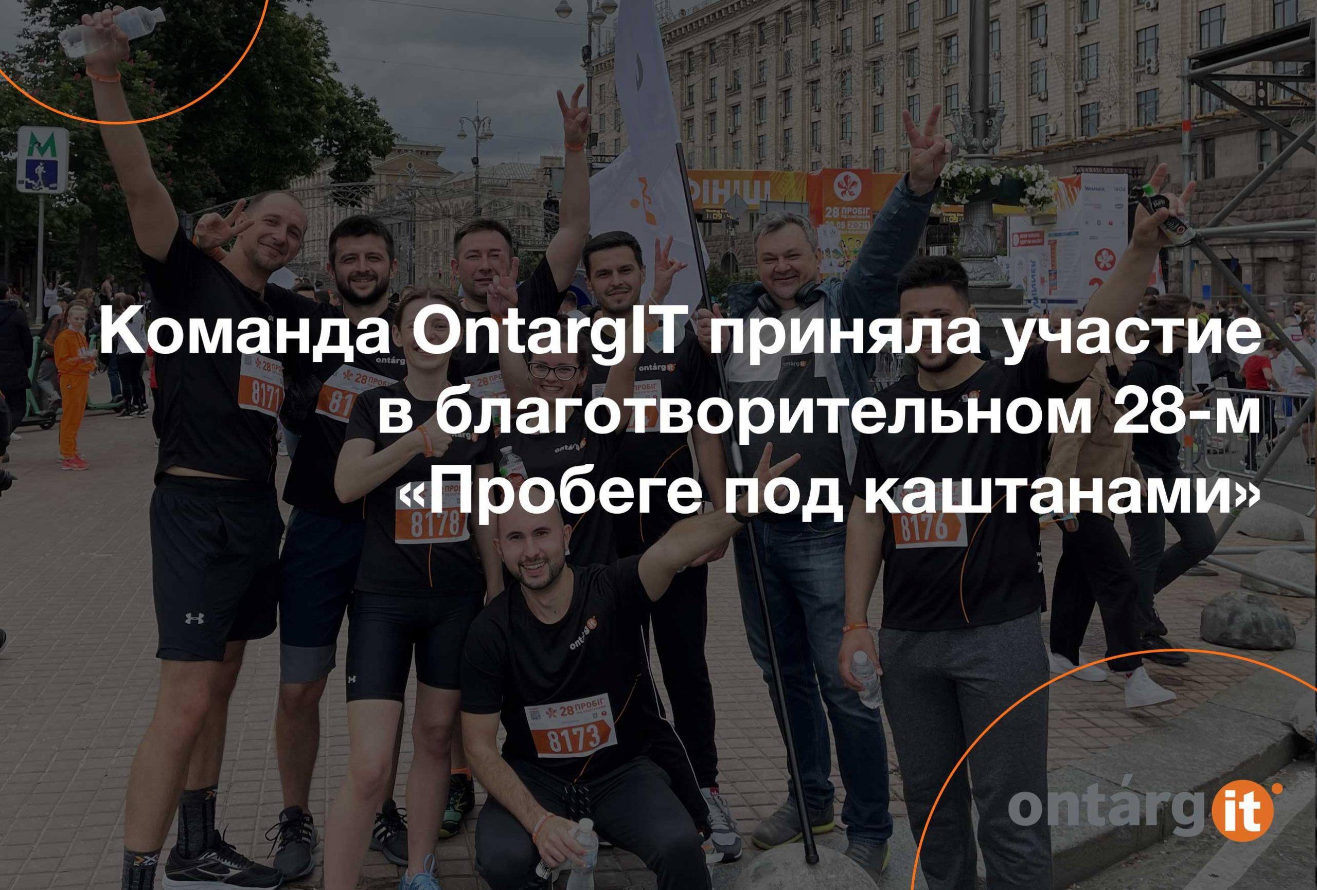 Команда-OntargIT-приняла-участие-в-благотворительном-28-м-«Пробеге-под-каштанами»