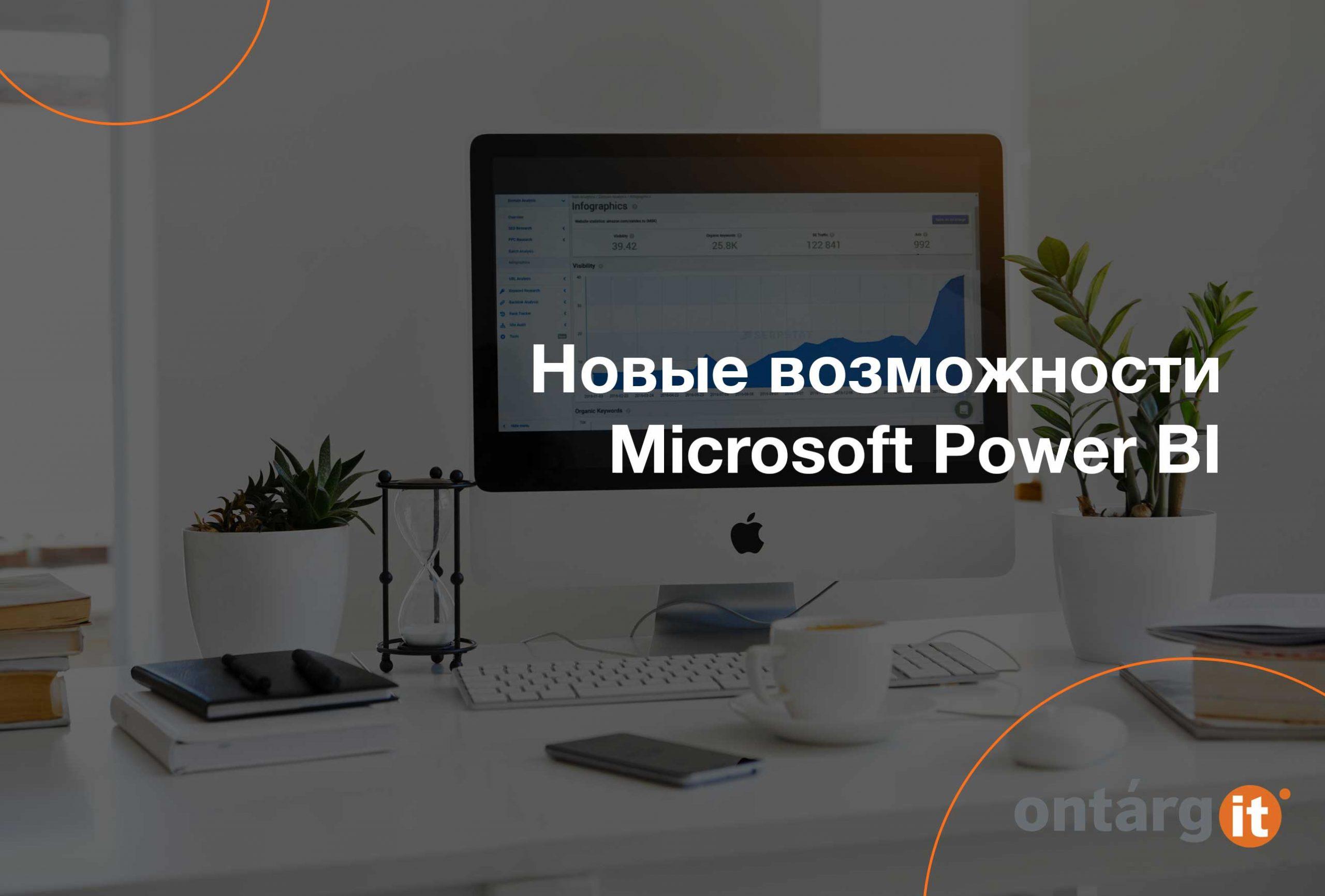 Новые-возможности-Microsoft-Power-BI