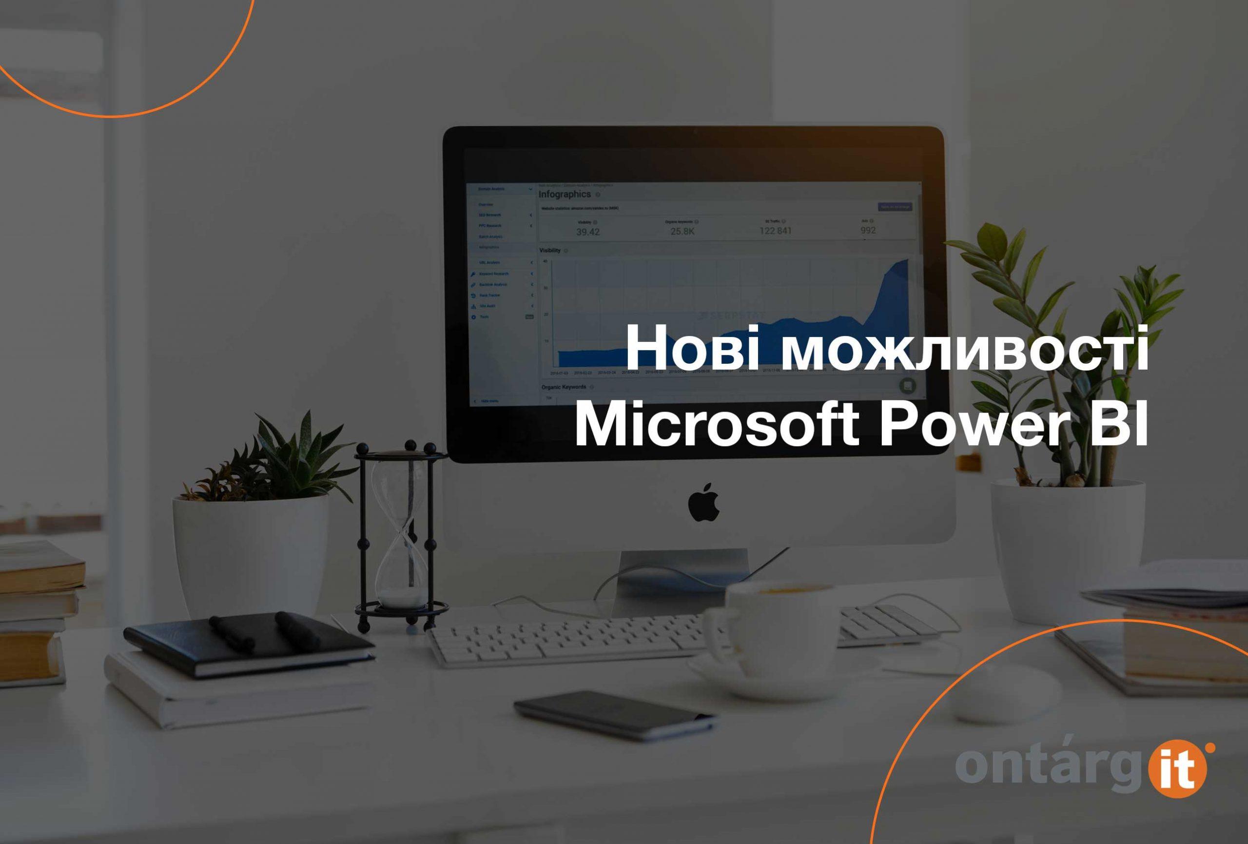 Нові-можливості-Microsoft-Power-BI