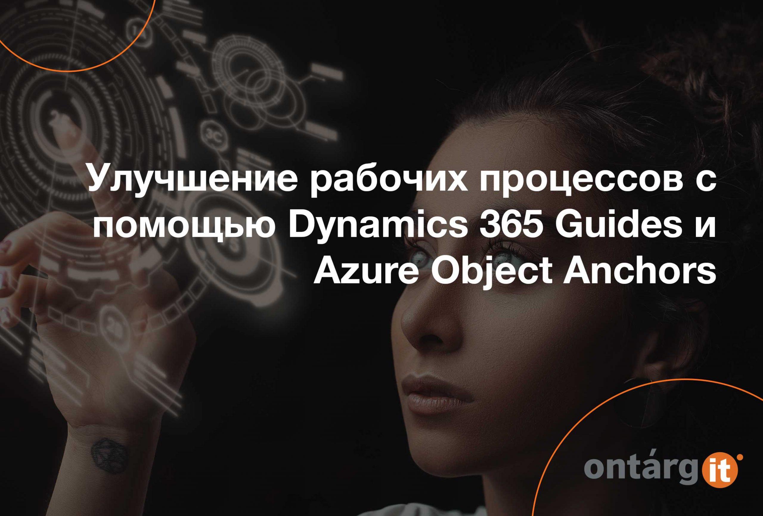 Улучшение-рабочих-процессов-с-помощью-Dynamics-365-Guides-и-Azure-Object-Anchors