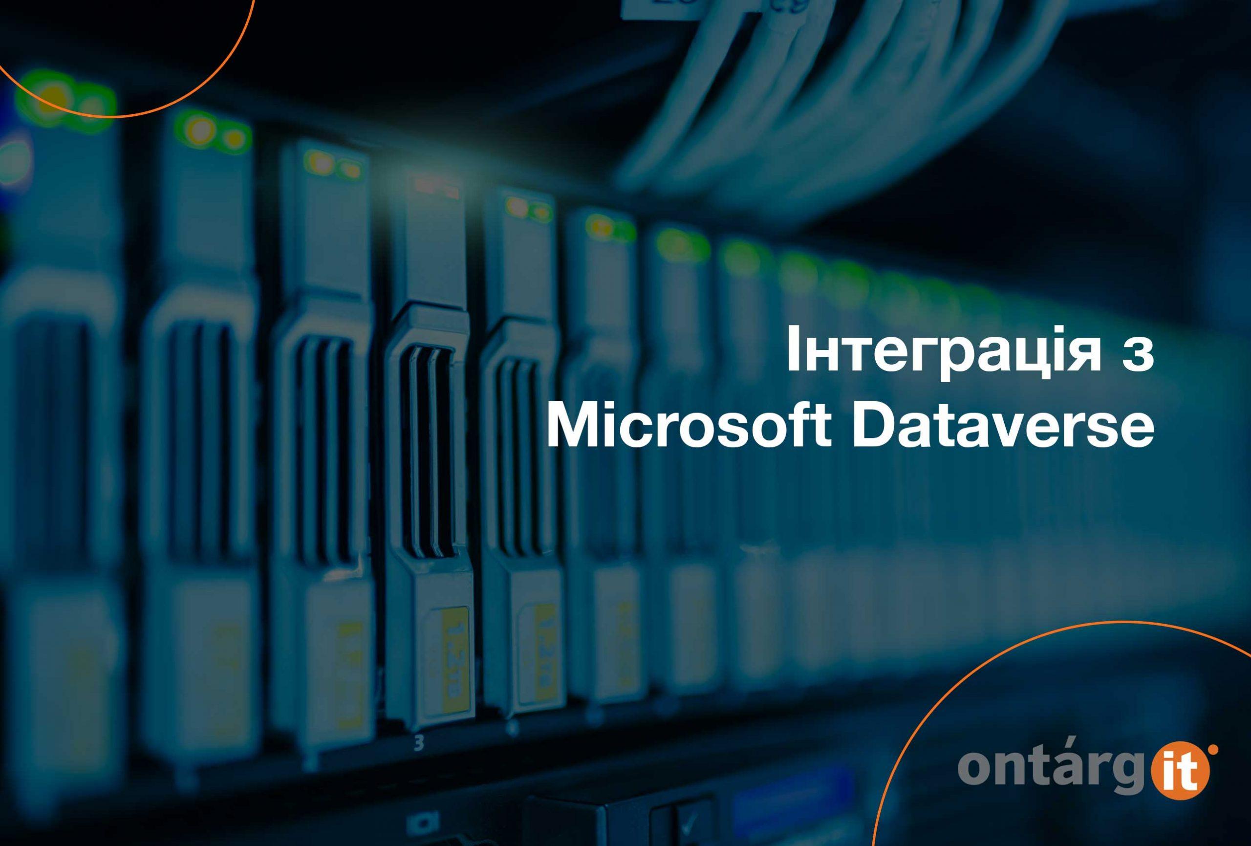 інтеграція-з-microsoft-dataverse