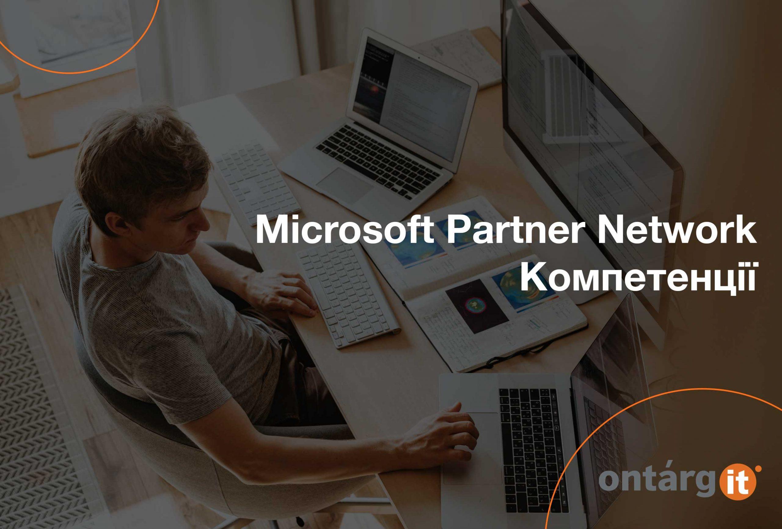 Microsoft-Partner-Network-Компетенції