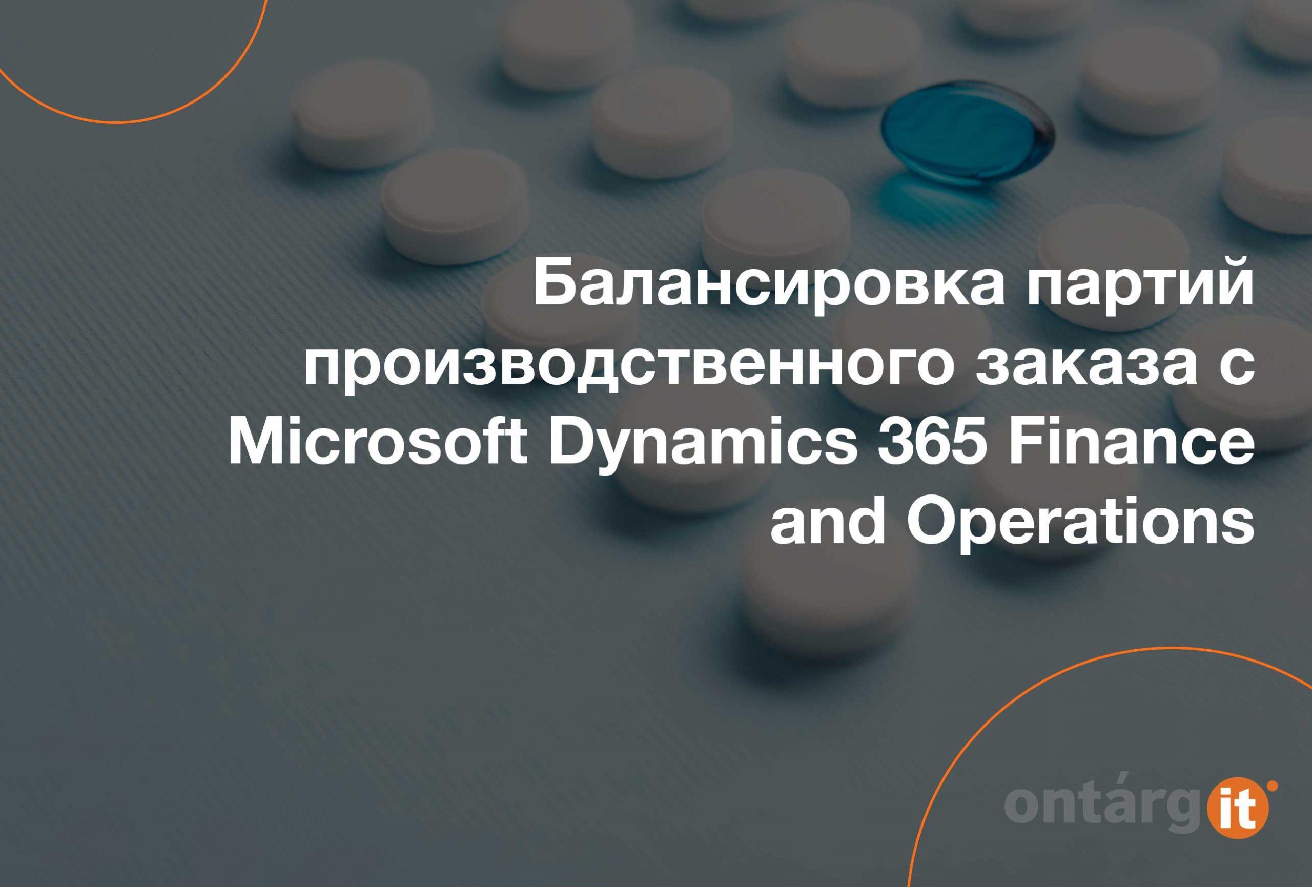 Балансировка-партий-производственного-заказа-с-Microsoft-Dynamics-365-Finance-and-Operations