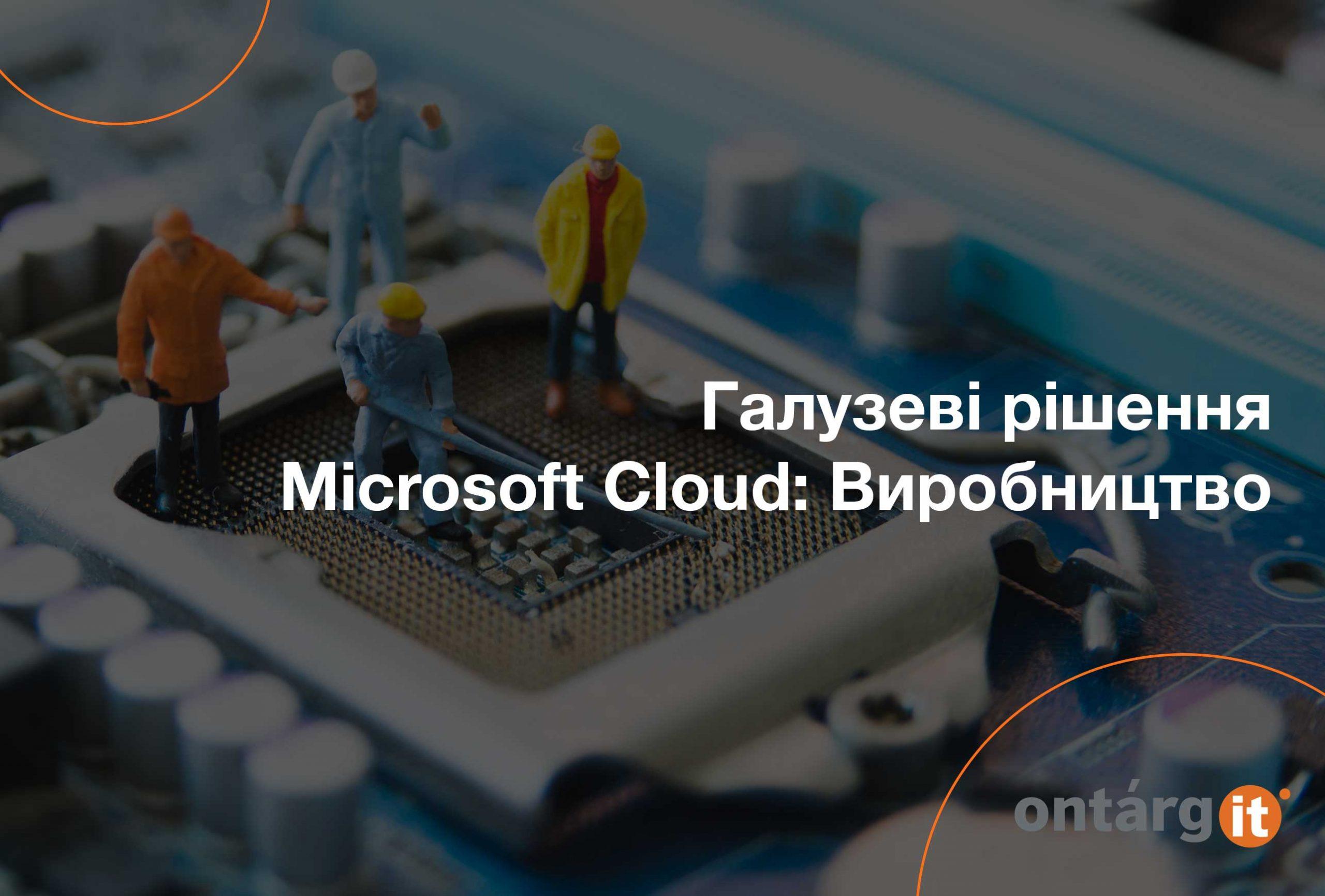 Галузеві-рішення-Microsoft-Cloud-Виробництво