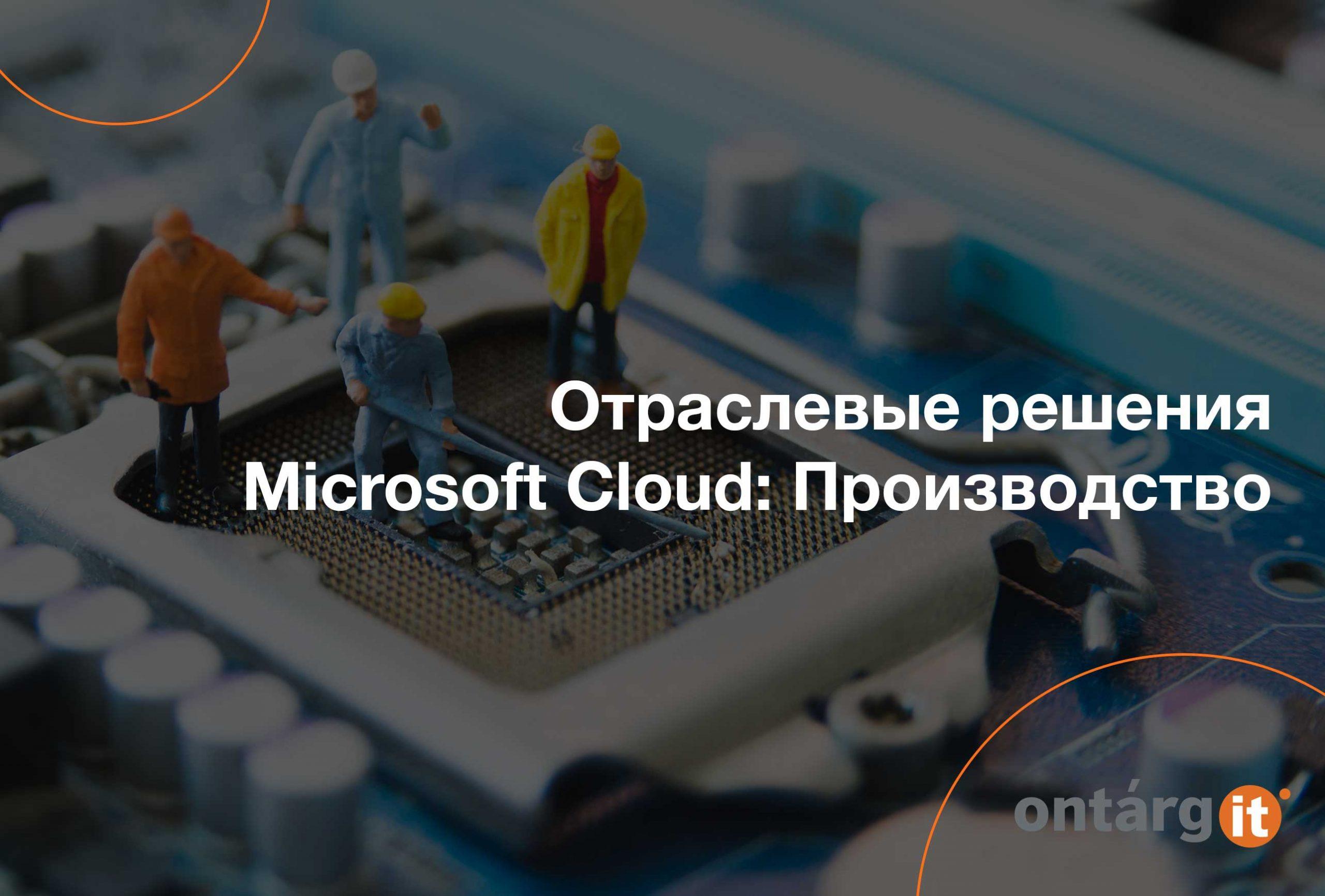Отраслевые-решения-Microsoft-Cloud-Производство