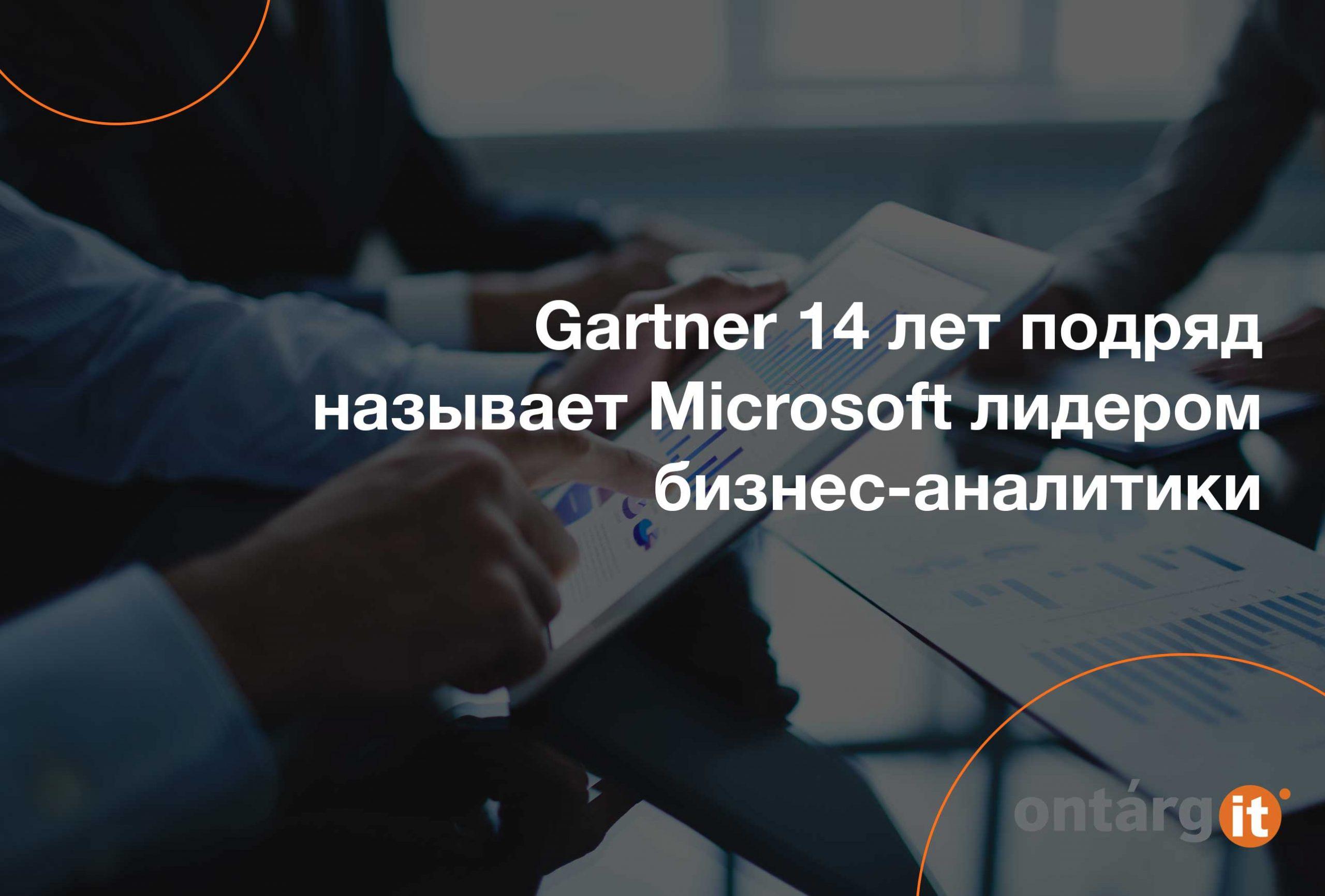 Gartner-14-лет-подряд-называет-Microsoft-лидером-бизнес-аналитики