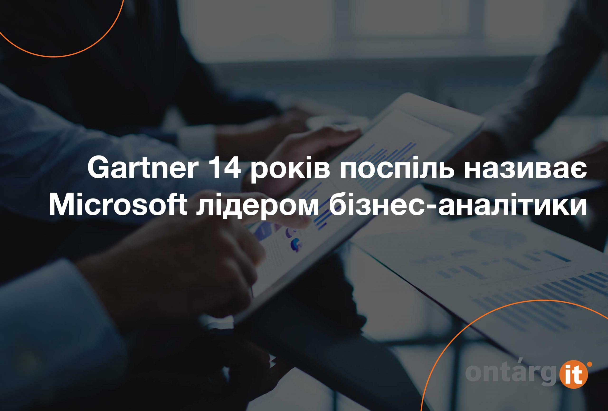 Gartner-14-років-поспіль-називає-Microsoft-лідером-бізнес-аналітики