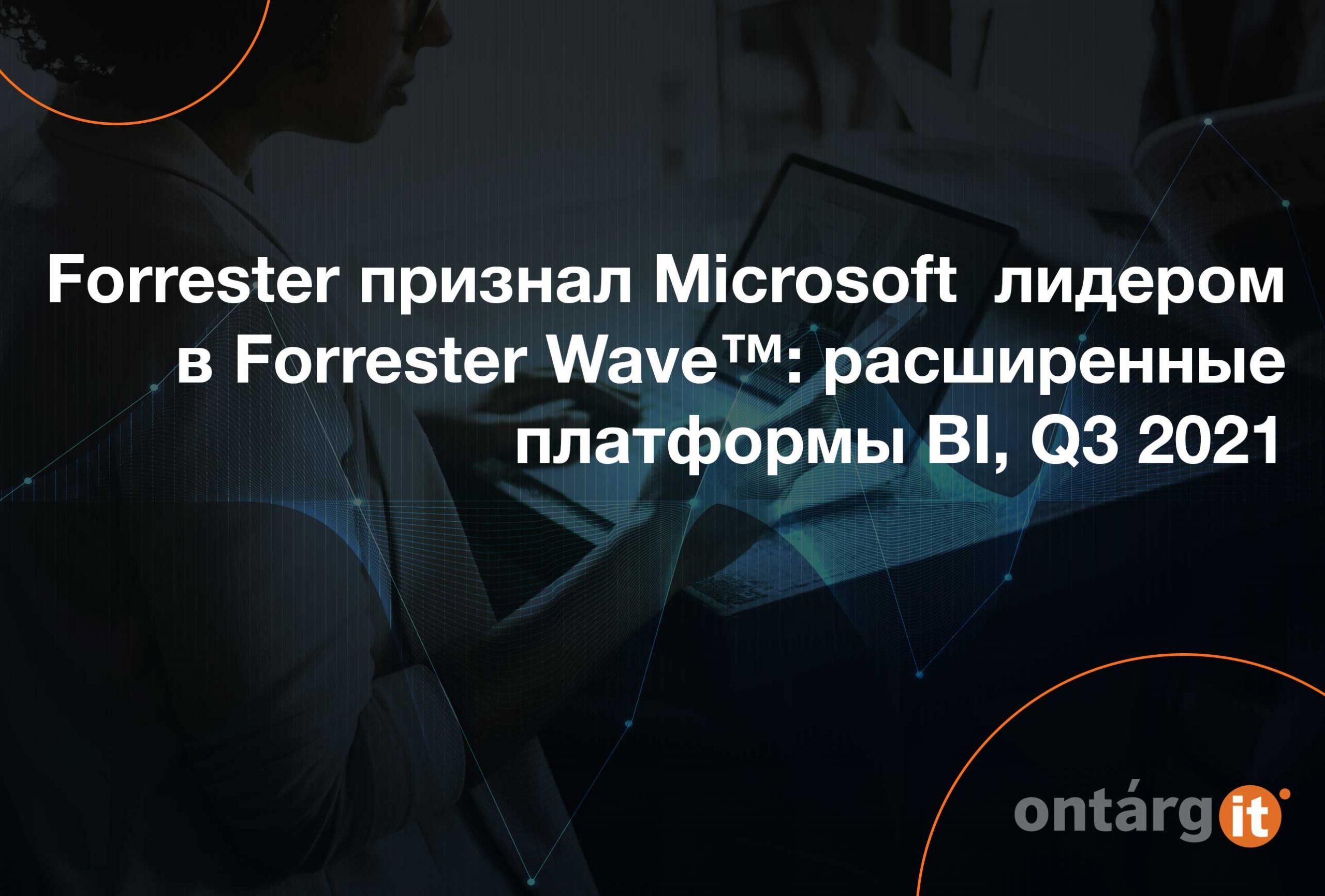 Forrester-признал-Microsoft-лидером-в-Forrester-Wave-расширенные-платформы-BI,-Q3-2021