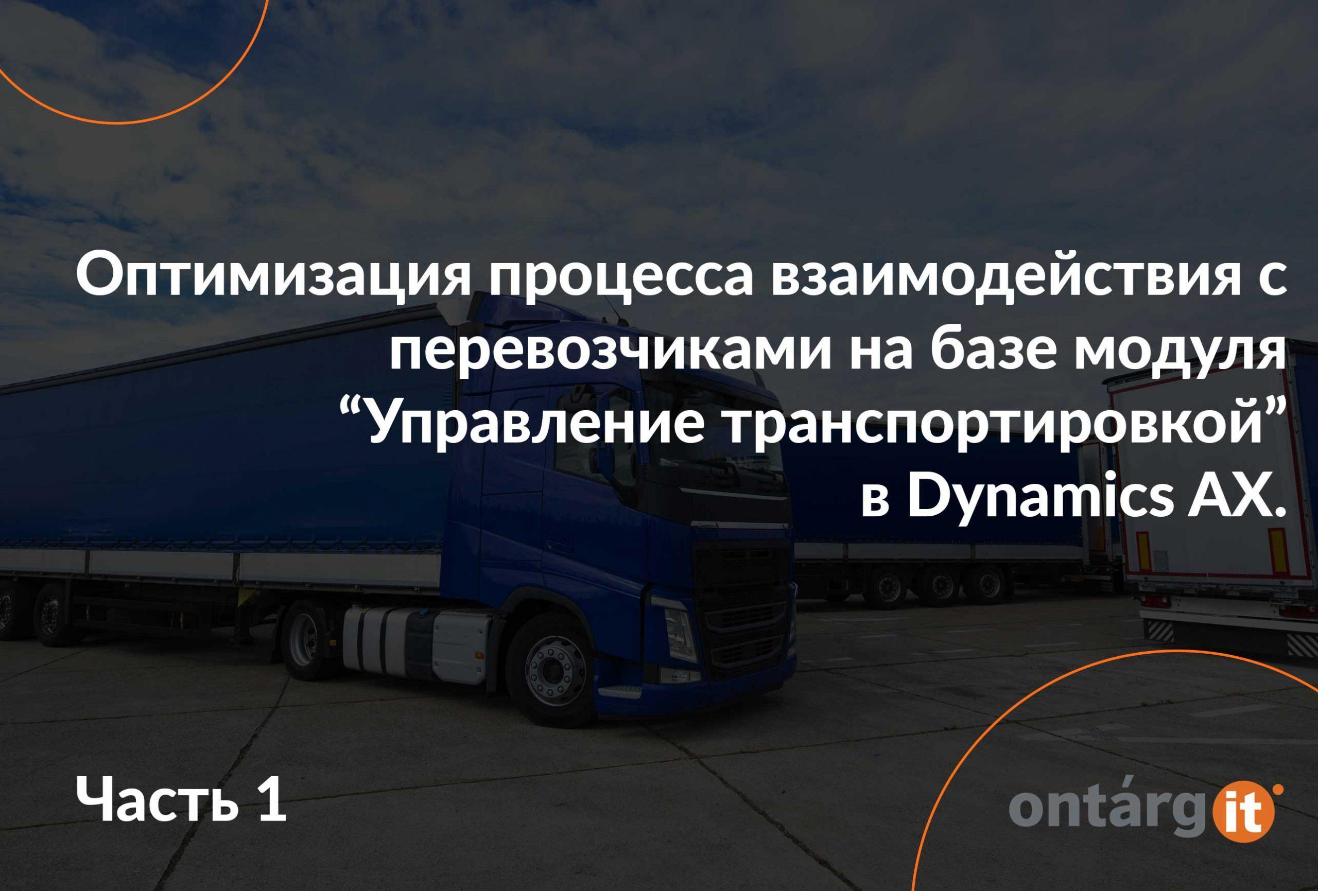 Статья_Оптимизация-процесса-взаимодействия-с-перевозчиками-на-базе-модуля