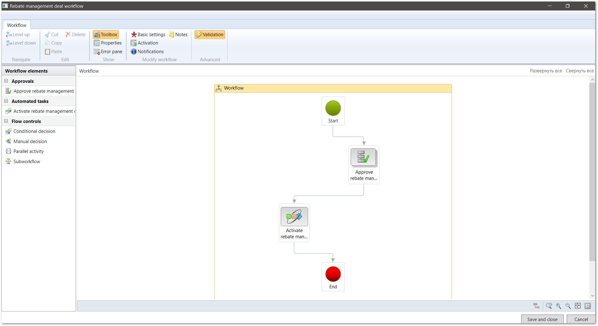 2-06 Rebate management workflows setup